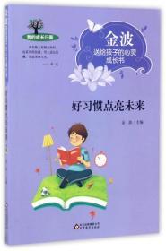 好习惯点亮未来/金波送给孩子的心灵成长书