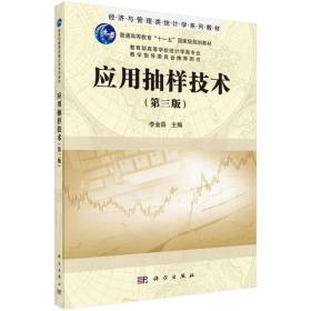 应用抽样技术(第三版)李金昌