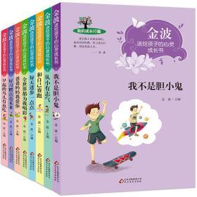 金波送给孩子的心灵成长书(彩图版注音版 套装全8册)