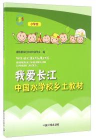 【正版】我爱长江:中国水学校乡土教材:小学版 杨茂春[等著]