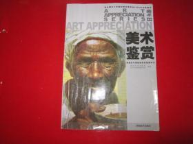 普通高中课程标准实验教科书·美术鉴赏:美术选修