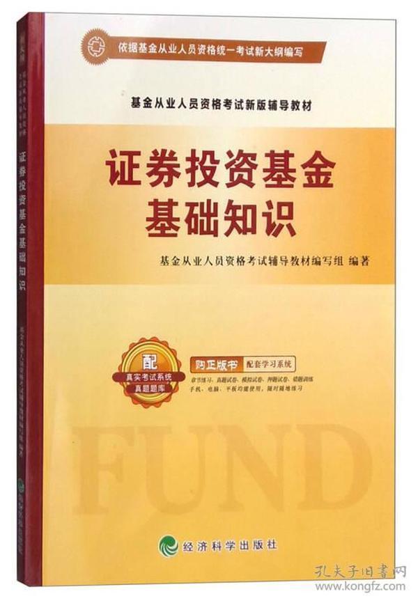 证券投资基金基础知识