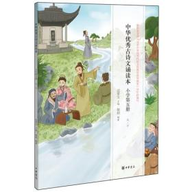 中华优秀古诗文诵读本:小学第五册