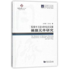 同济博士论丛:极紫外与软X射线多层膜偏振元件研究