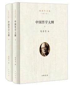 張岱年全集(增訂版):中國哲學大綱(套裝共2冊)