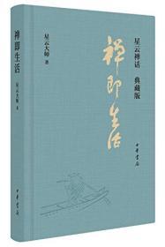 禅即生活(星云禅话典藏版)(精)