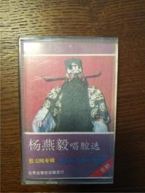 【老磁带】杨燕毅唱腔选