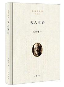 天人五论(增订版)(精)/张岱年全集