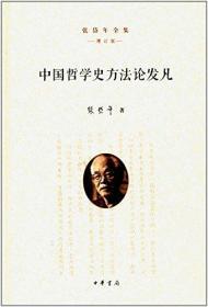 中国哲学史方法论发凡(增订版)