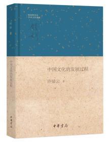 中国文化的发展过程(精)/钱宾四先生学术文化讲座