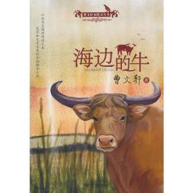 曹文轩水精灵丛书·海边的牛