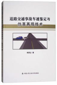 道路交通事故车速鉴定与仿真再现技术