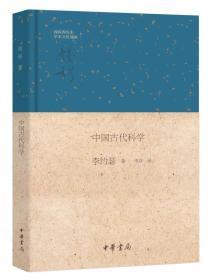 钱宾四先生学术文化讲座:中国古代科学
