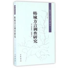 陕西方言重点调查研究:韩城方言调查研究