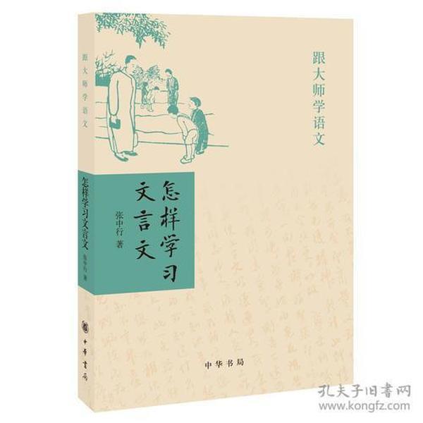 新书--跟大师学语文:怎样学习文言文
