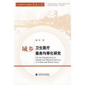 公共经济与公共政策齐鲁文库 :城乡卫生医疗服务均等化研究