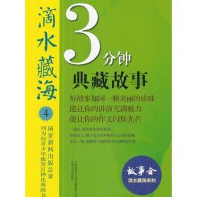 滴水藏海系列:3分钟典藏故事.4