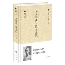 保证正版 学易笔谈读易杂识 杭辛斋、张文江 校点 978710112248