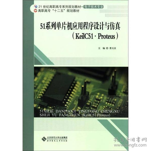 51系列单片机应用程序设计与仿真(KeilC·Proteus)