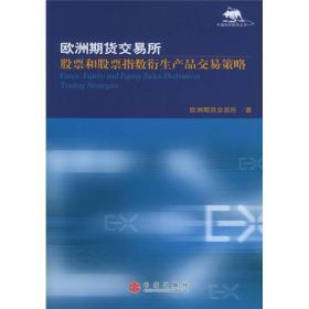 欧洲期货交易所:股票和股票指数衍生产品交易策略