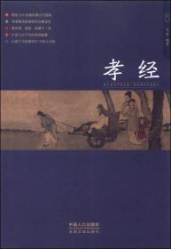 少儿国学馆(第2辑):孝经