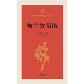 梅蘭竹菊譜(中華經典指掌文庫)