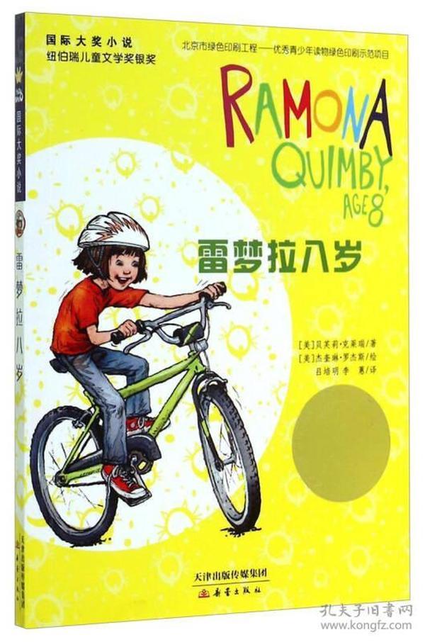 国际大奖小说--雷梦拉八岁(新版)