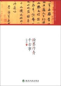 文化中国·法书名画系列:翰墨丹青千古事