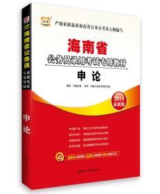 华图·2014海南省公务员录用考试专用教材:申论