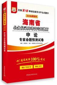华图·2016海南省公务员录用考试专用教材:申论标准预测试卷(最新版)
