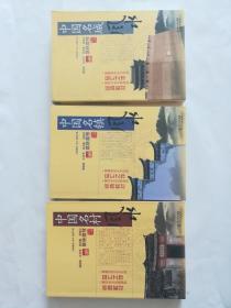 中国【名城,名镇,名村】风水 【三册合售】