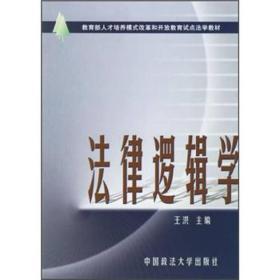 教育部人才培养模式改革和开放教育试点法学教材:法律逻辑学(第2版)