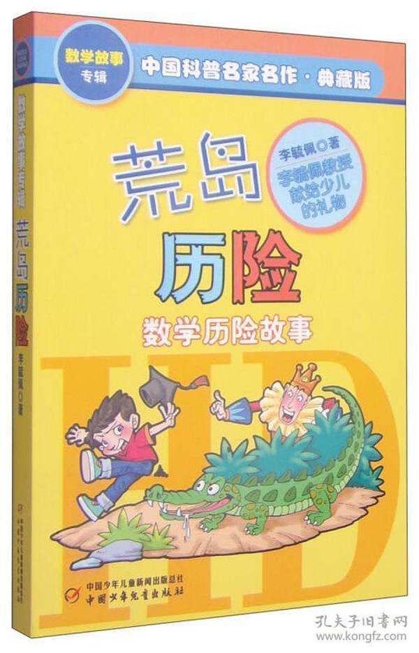 中国科普名家名作 数学故事专辑-荒岛历险(典藏版)