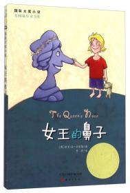 国际大奖小说:女王的鼻子   (英国童书奖) [英]金-史密斯  著,枣
