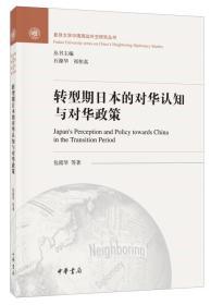 轉型期日本的對華認知與對華政策(復旦大學中國周邊外交研究叢書)