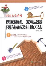 居家安全系列:居家装修、家电故障预防措施及排除方法