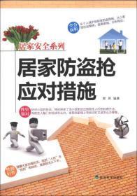 居家安全系列:居家防盗抢应对措施