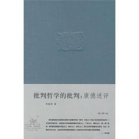 批判哲学的批判:李泽厚集