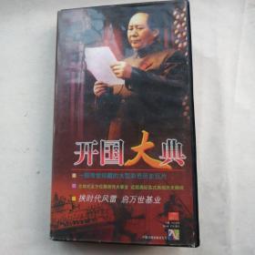 电影《开国大典》(双碟VCD  盒装)15.4.19