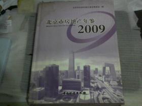 北京市房地产年鉴2009