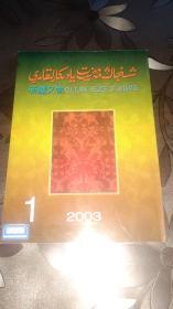 新疆文物 2003 1-2 维吾尔文