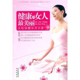 健康的女人最美丽:女性保健实用手册