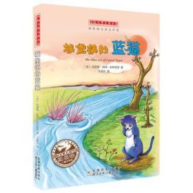 城堡镇的蓝猫:国际大奖儿童小说(浙少版)