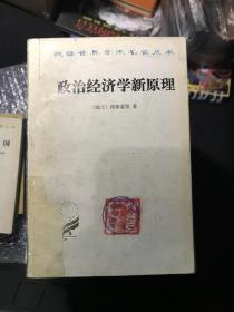 政治经济学新原理 汉译世界学术名著丛书名 K5