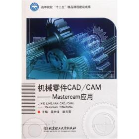 机械零件CAD/CAM:Mastercam应用