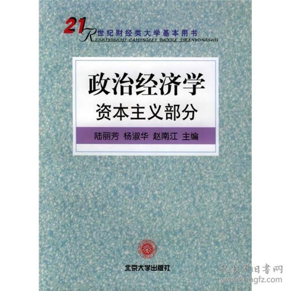 政治经济学:资本主义部分/21世纪财经类大学基本用书
