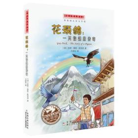 国际大奖儿童小说:花颈鸽:一只信鸽的传奇