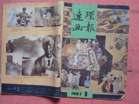 1987年《 连环画报》(5)