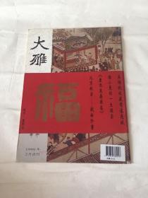 大雅 创刊号 1999年2月刊