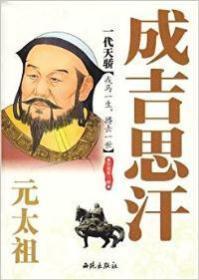 一代天骄:元太祖成吉思汗